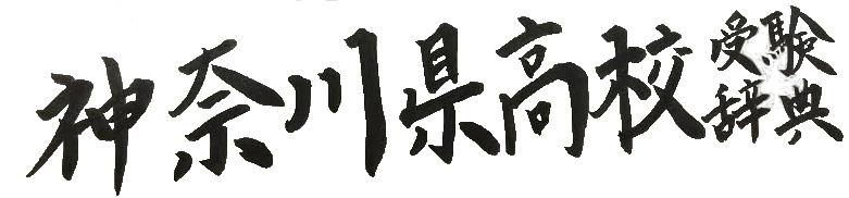 高校 入試 県 神奈川